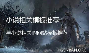 小说网站模板_小说网站源码下载_