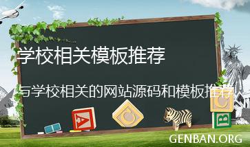 学校网站模板_学校网站源码下载_学校手机网站模板下载