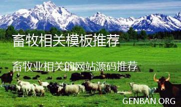 畜牧网站模板_畜牧网站源码下载