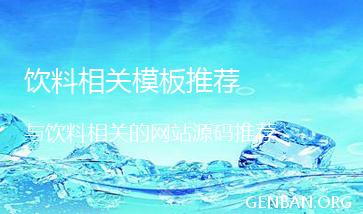 饮料网站模板_饮料网站源码下载
