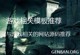 与游戏推广交易相关的网站源码_与游戏门户相关的织梦模板