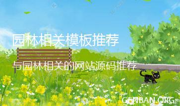园林网站模板_园林网站源码下载