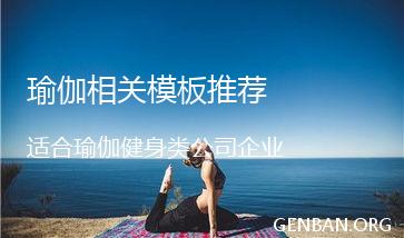 瑜伽網站模板_瑜伽網站源碼下載_瑜伽手機網站模板下載