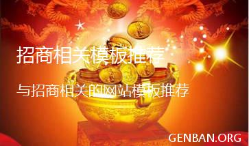 招商网站模板_招商网站源码下载_招商手机网站模板下载