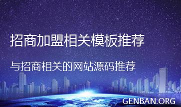 招商加盟网站模板_招商加盟网站源码下载